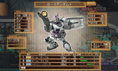 g-3_status.jpg