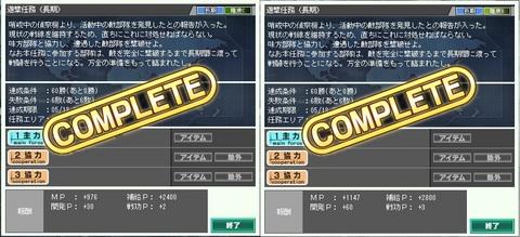 long_mission2.jpg
